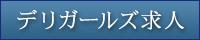 デリ女子求人【バニラエンジェル】